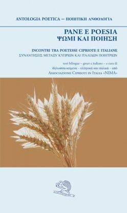 Pane e poesia - Ψωμι και ποιηση